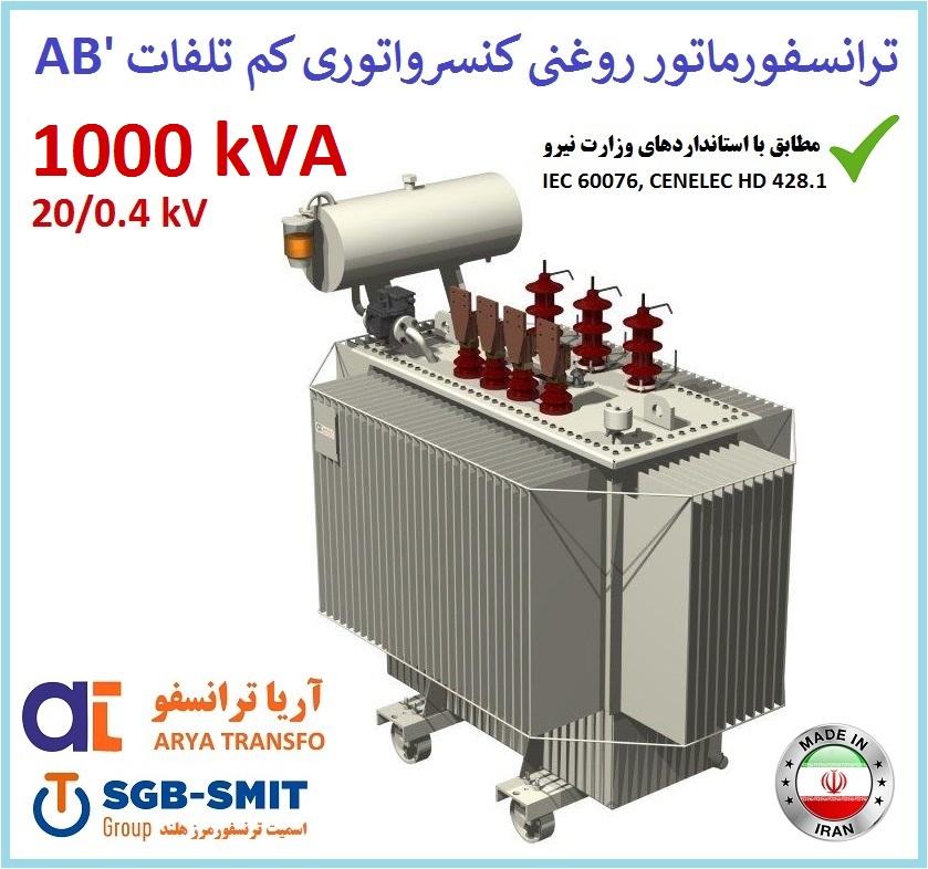 ترانسفورماتور روغنی کم تلفات 1000kVA ردیف 20kV