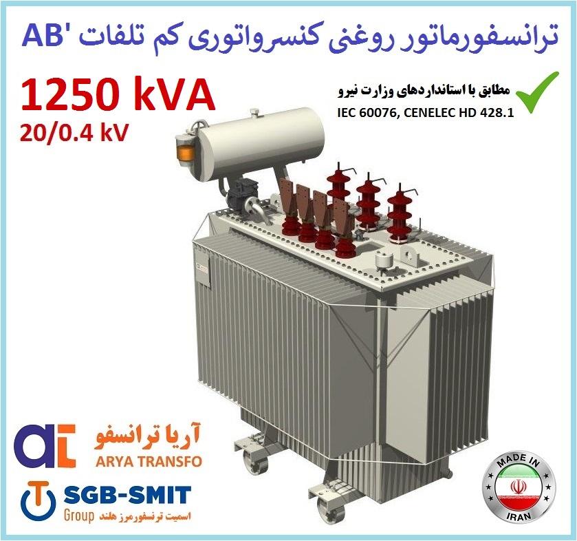 ترانسفورماتور روغنی کم تلفات 1250kVA ردیف 20kV