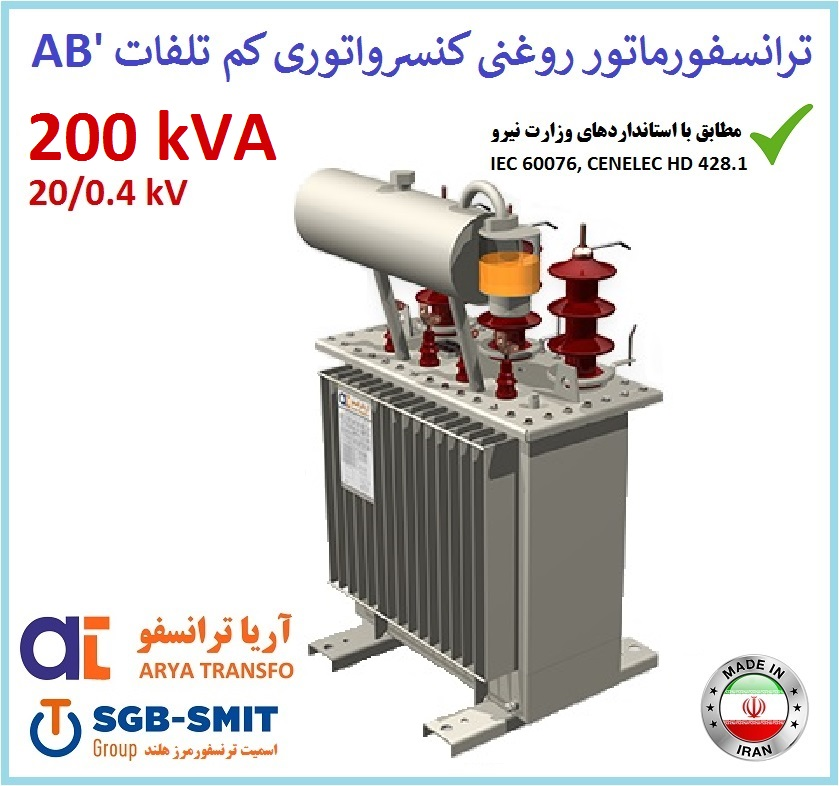 ترانسفورماتور روغنی کم تلفات 200kVA ردیف 20kV