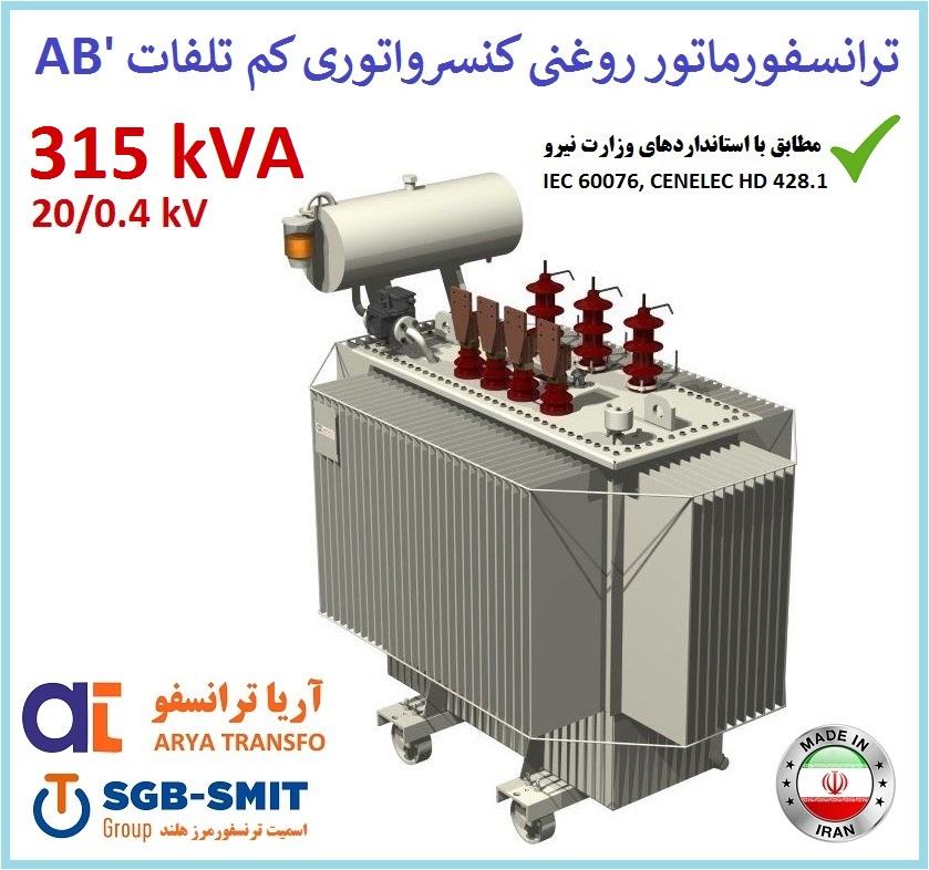 ترانسفورماتور روغنی کم تلفات 315kVA ردیف 20kV