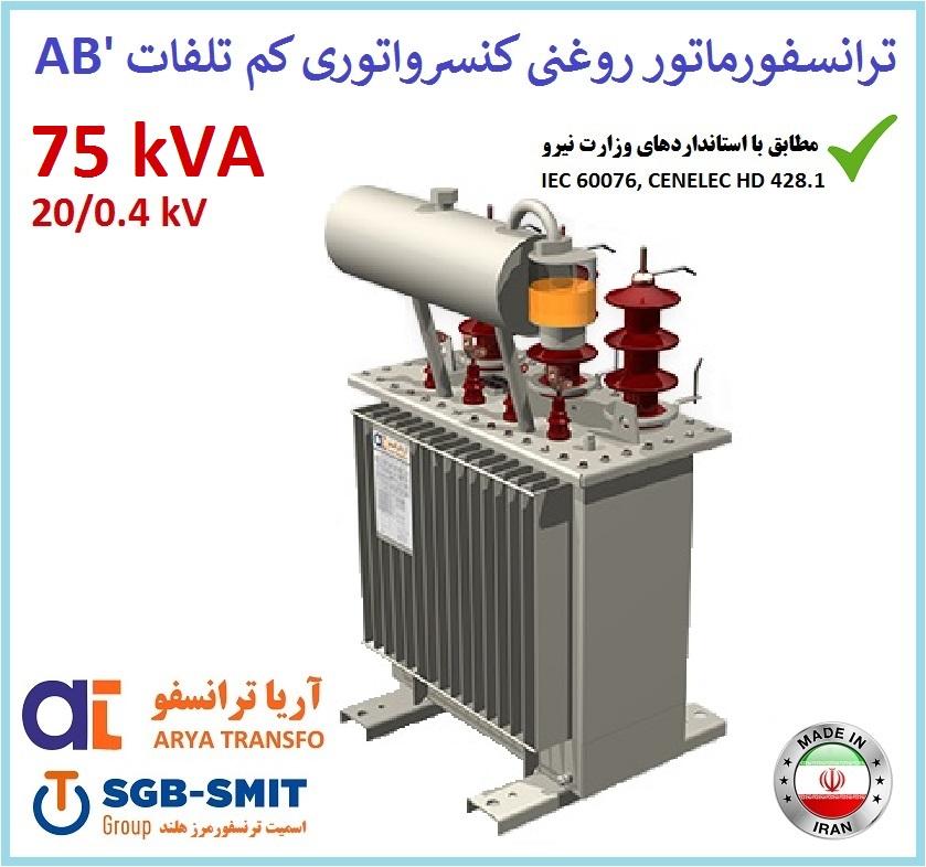 ترانسفورماتور روغنی کم تلفات 75kVA ردیف 20kV
