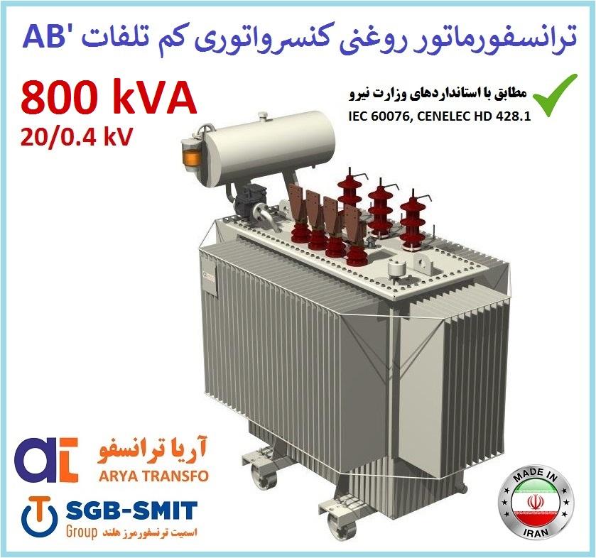 ترانسفورماتور روغنی کم تلفات 800kVA ردیف 20kV